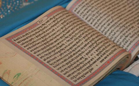 The Capacity of the Shabad Guru