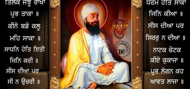 Sweet Sloks of Guru Teg Bahadur